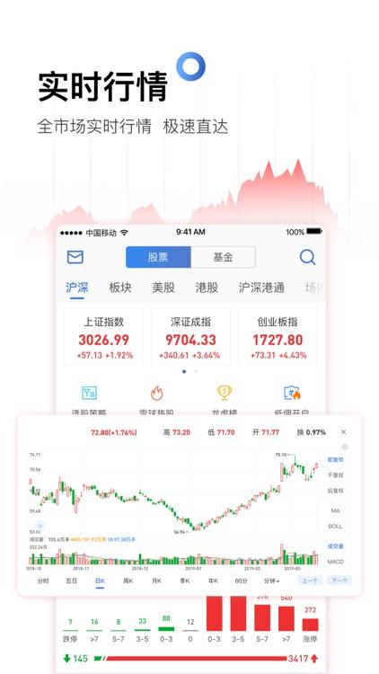雪球股票-股票证券基金开户 screenshot-3