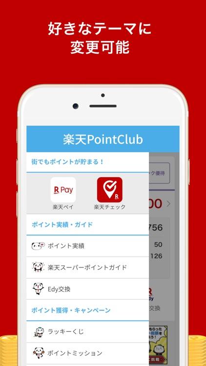 楽天ポイントクラブ~楽天ポイント管理アプリ~ screenshot-3