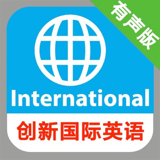创新国际英语教程全三册
