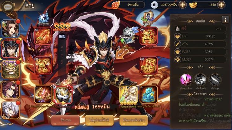 Samkok Arena screenshot-6
