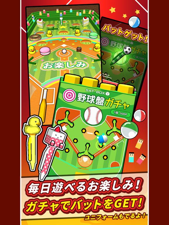 机で野球のおすすめ画像5