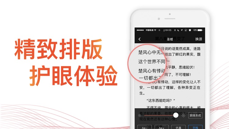 快小说阅读器-百万追书小说大全 screenshot-3