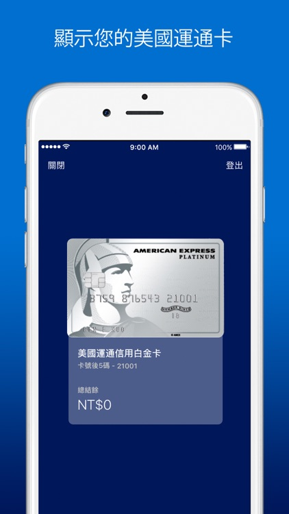 Amex Taiwan screenshot-0