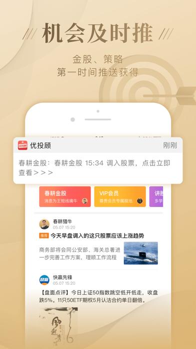 优投顾-股票投资开户理财软件 screenshot four