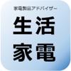 shinobu itoh - Repetition家電製品アドバイザー試験生活家電 アートワーク