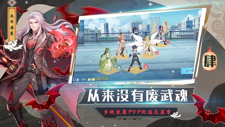 斗罗十年-动画奇遇-龙王传说 screenshot-4