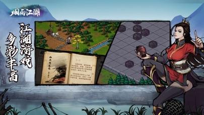 烟雨江湖のおすすめ画像5