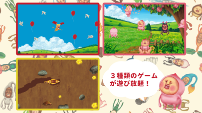 こびとあそび - こびとづかんミニゲーム集紹介画像2
