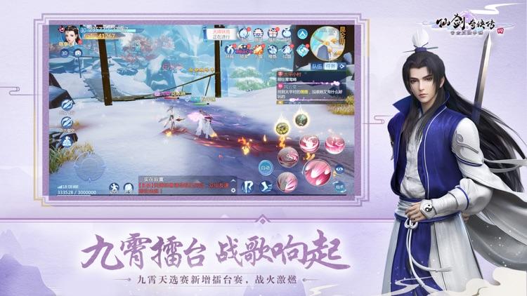 仙剑奇侠传四 screenshot-3