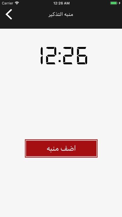 حصن المسلم وسنن screenshot-7