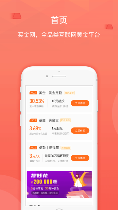 买金网 - 一站式黄金超市 screenshot one