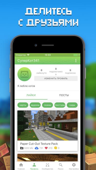 Скриншот №7 к Мастер крафт для Minecraft PE
