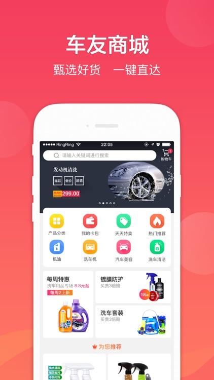 车友达人 screenshot-1