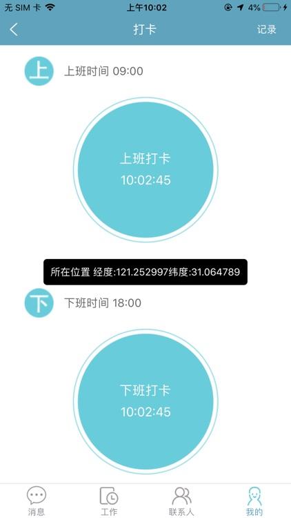 万根OA screenshot-1