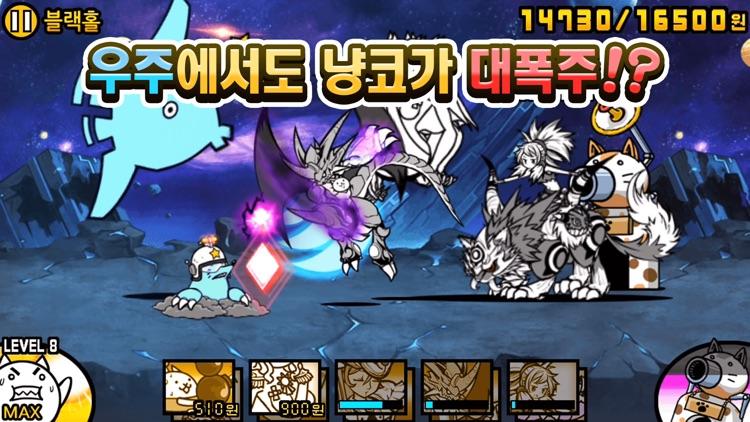 냥코 대전쟁 screenshot-3