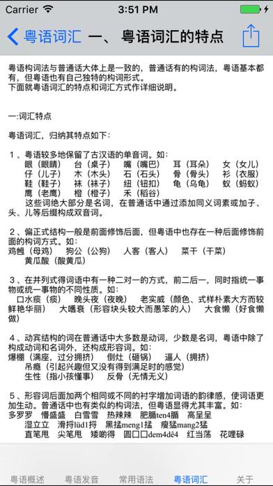 粤语自学教程のおすすめ画像5