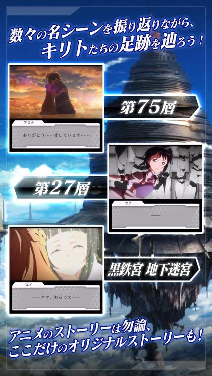 ソードアート・オンライン メモリー・デフラグ screenshot-3