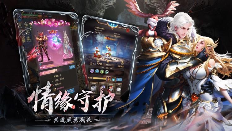奇迹之剑 - 3D竖版魔幻手游 screenshot-4