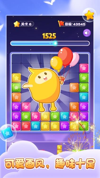 开心消方块-经典方块消除游戏! screenshot-4