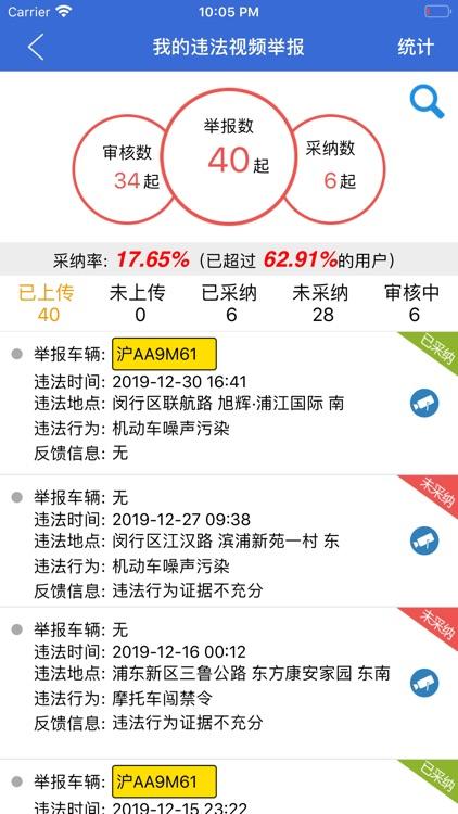上海交警APP screenshot-4