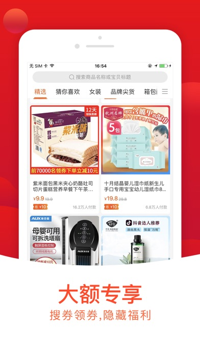 Screenshot for 购划算—官方正版 in Romania App Store