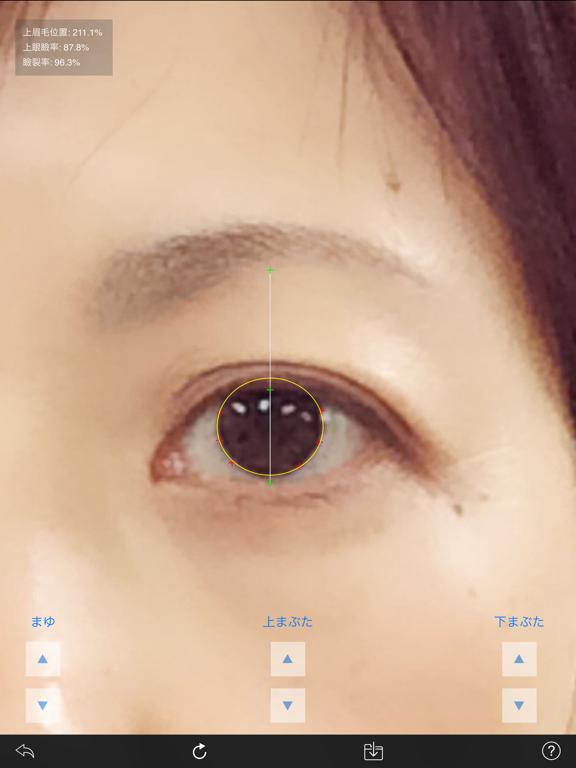 目ヂカラのおすすめ画像2