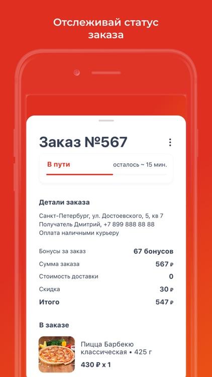 2 Берега — Доставка еды screenshot-4