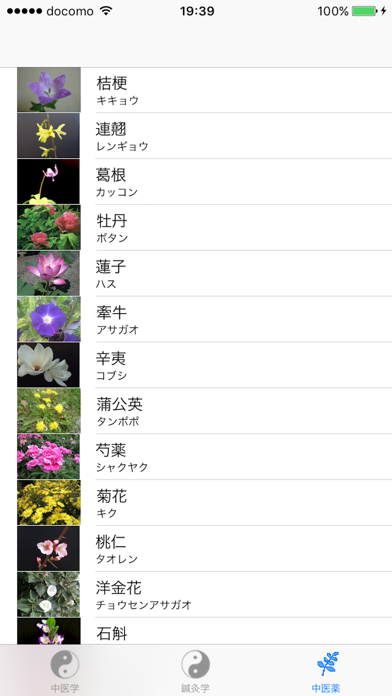 中医学 ScreenShot1