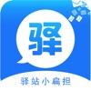 驿站小扁担-代收站点专业版