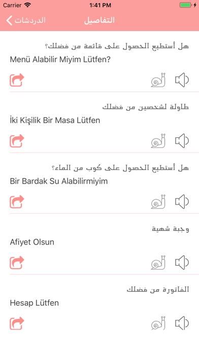 تعلم التركية بالصوت screenshot 7