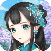 宫廷遗珠:国风恋爱换装手游