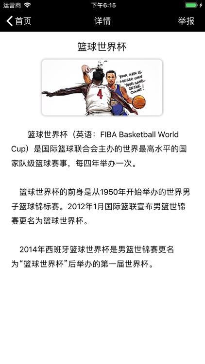 沙琦篮球 screenshot-2