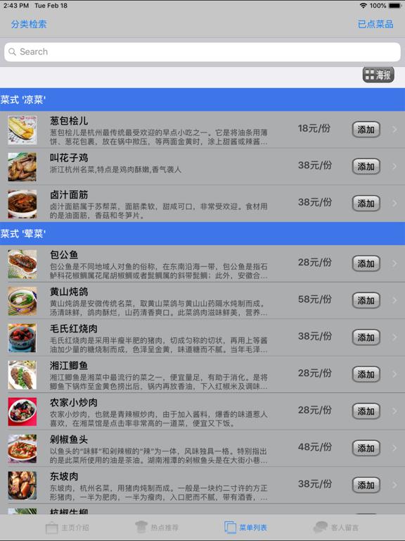 美食菜谱大全 -电子菜单のおすすめ画像2