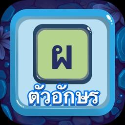 Mizo - Thai Alphabet
