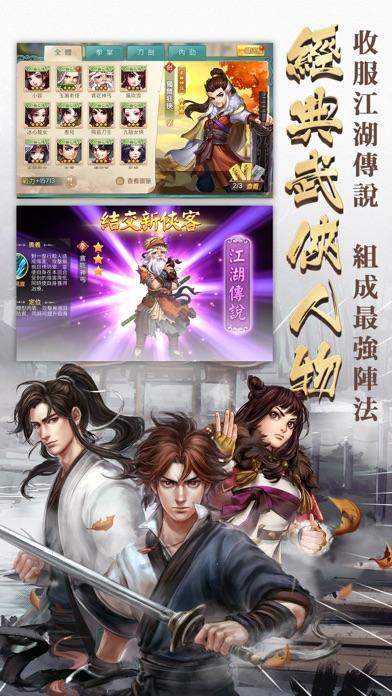 Screenshot for 俠客風雲傳Online in Hong Kong App Store