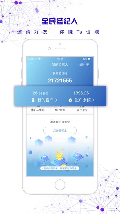 大圣淘汇-小额外汇微盘现货投资赚钱平台 screenshot-5