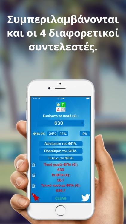 FPA (VAT calculator) screenshot-3