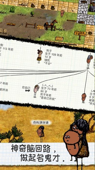 Screenshot for 希望之村 in China App Store
