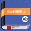延世韩国语教程第1、2册 -有声入门经典