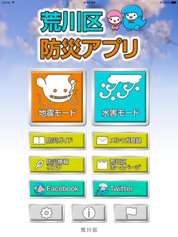 荒川区防災アプリ - náhled