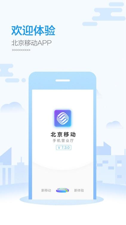 北京移动手机营业厅 screenshot-3