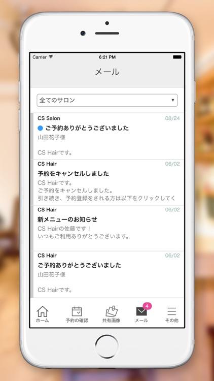 サロン予約 - カミングスーン『coming-soon』 screenshot-4