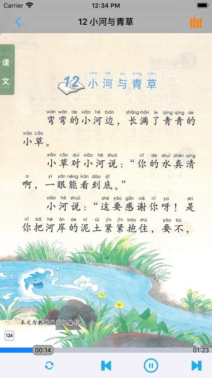 小学语文一年级上册苏教版 screenshot-4