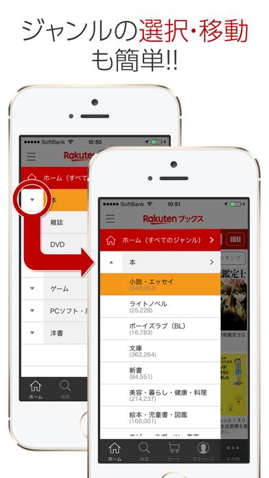 楽天ブックス ScreenShot1