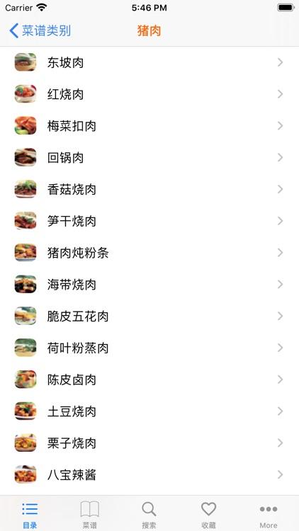 实用家常菜谱大全 screenshot-3