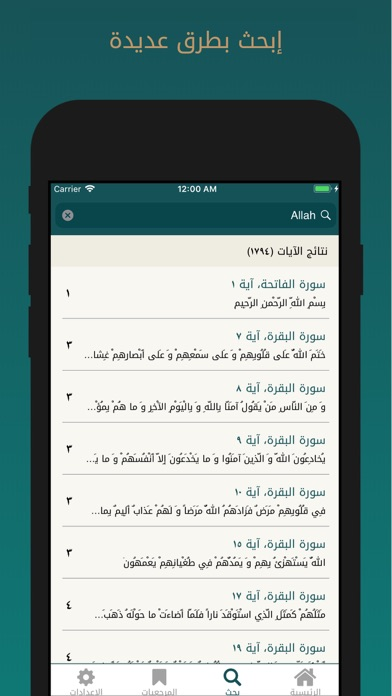 Quran Kareem - القرآن الكريم screenshot four