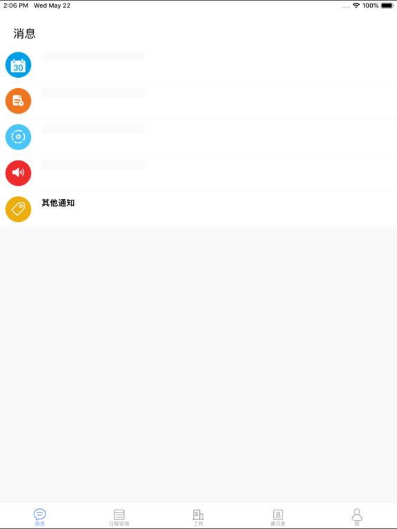 优德OA screenshot #1