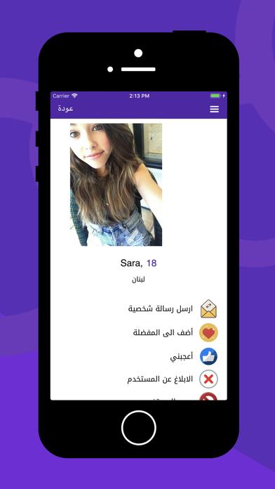 دردشاتي - تعارف و زواجلقطة شاشة4