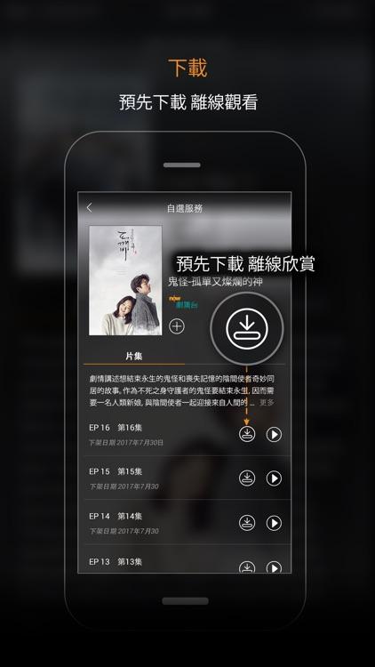 Now 隨身睇 screenshot-4
