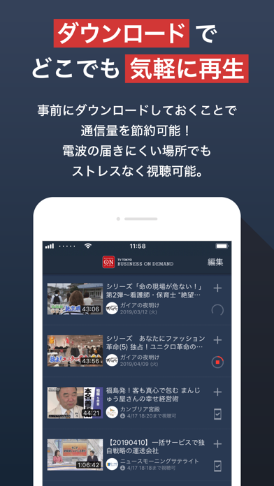 テレビ東京ビジネスオンデマンド ScreenShot2